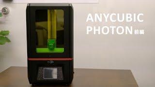 光造形式3Dプリンター ANYCUBIC PHOTONを購入してみた!(設定・組立編)  #3Dプリンター #光造形  #4K