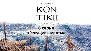 Фильм «KON-TIKI II: утомленные ветром», 6 серия «Ревущие сороковые»