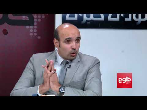 TAWDE KHABARE: Nicholson's Remarks on Taliban Leadership Discussed