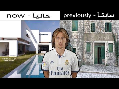 منازل لاعبي ريال مدريد وبرشلونة قبل وبعد الشهرة !
