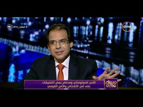 مساء dmc - د. محمد الجندي يتحدث عن إجراءات تأمين المواقع الإلكترونية