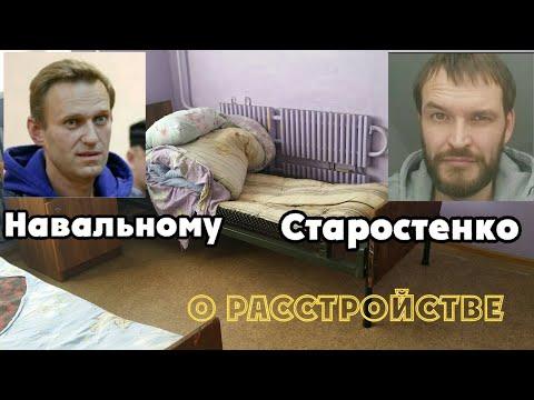 Тёзке Навальному от Старостенко из Курска о расстройстве.