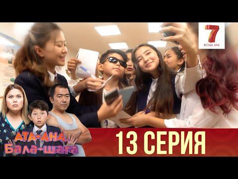 """""""Ата-ана, Бала-шаға"""" 13 шығарылым (Ата-ана, Бала-шага 13 серия)"""