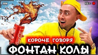 КОРОЧЕ ГОВОРЯ, ФОНТАН КОКА-КОЛЫ [От первого лица] Я ЛЮБЛЮ КОЛУ