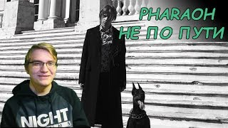 PHARAOH - НЕ ПО ПУТИ | Фараон | Реакция на новый клип PHARAOH - НЕ ПО ПУТИ