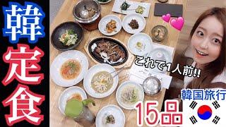 【韓国旅行】これで1人前!韓国の伝統ご飯、おかずいっぱいの韓定食!コスパ、満足感最高【モッパン 】