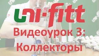 UNI FITT Видеоурок 3: коллекторы