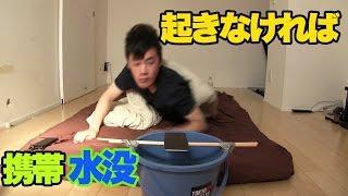 携帯を犠牲に寝坊を防ぐ方法!! thumbnail