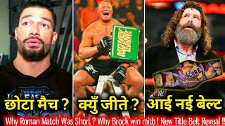Why Brock Win Money in the Bank 2019 ? Why Roman reigns Match Short ! New Title Belt Reveal