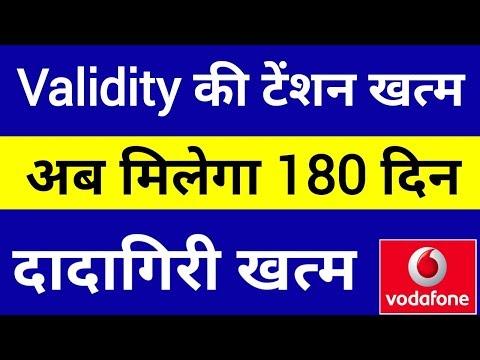 Validity की टेंशन खत्म अब मिलेगा 180 दिन | Airtel के बाद अब Vodafone की Long term Validity Plan