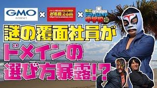【企業コラボ編】『課外授業in宮崎!お名前.comの偉い人にサーバーとドメインについて聞いてみた』