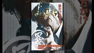 (暴)組織犯罪対策部捜査四課 4