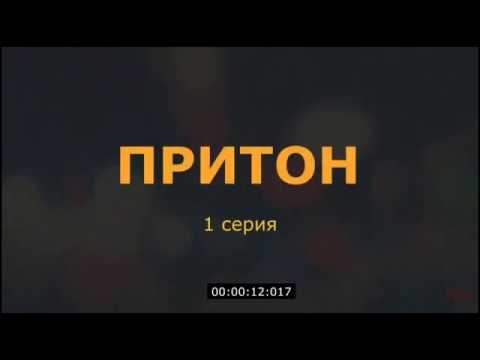 Сериал  ПРИТОН  1 СЕРИЯ  пилот