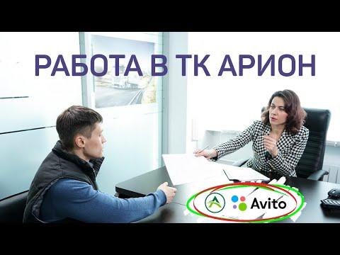 Авито Работа  | История Транспортной Компании Арион
