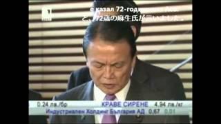麻生発言 高齢者は死ぬべき ブルガリアTV