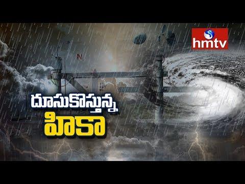 తెలుగు రాష్ట్రాలపైకి దూసుకొస్తున్న 'హికా' తుపాను | Hikaa Cyclone | hmtv Telugu News