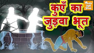 कुए का जुड़वा भूत l Hindi Kahaniya | Bedtime Moral Stories | Hindi Fairy Tales l Toonkids Hindi