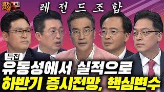 [경제전쟁 꾼 16회] '빅4 리서치센터장' 하반기 증…