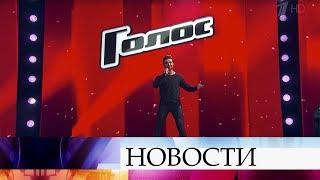 Зрители Первого канала выбрали победителя проекта «Голос. Перезагрузка».