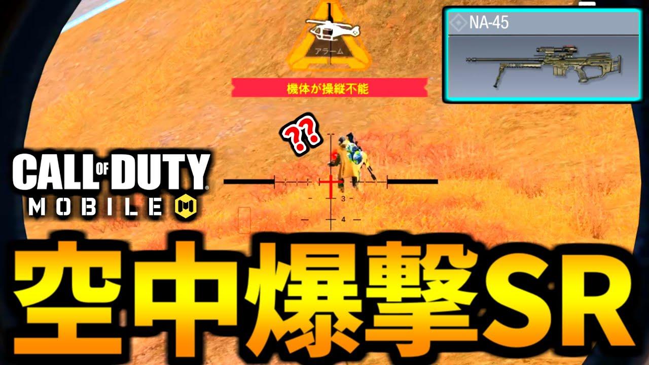 【CoD:MOBILE】空中スナイパー「NA-45」爆撃するバトロワ【CoDモバイル】