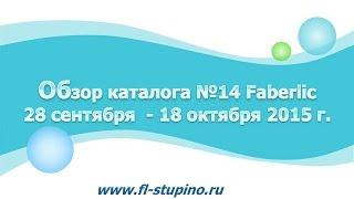 Цветные колготки, женские водолазки, новая объемная тушь - видеообзор каталога №14 Faberlic(, 2015-09-27T17:45:42.000Z)
