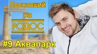 Поехавший на Родос #9. Аквапарк(Подпишись: http://www.youtube.com/subscription_center?add_user=maxmakesvideo ВК: http://vk.com/max_brandt Недоресурс - http://twitter.com/kozheed ..., 2013-10-25T17:58:41.000Z)