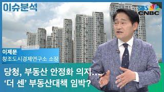 [이슈분석] 당청, 부동산 안정화 의지…'더 센' 부동산대책 임박?