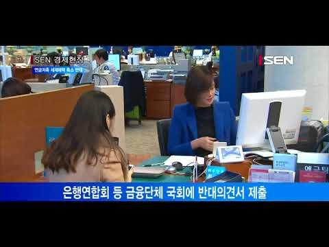 [서울경제TV] 연금저축 세제혜택 축소에 금융업계 반대 의견
