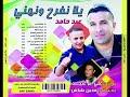 أغنية عبد حامد وعلي ابو عبيد mp3