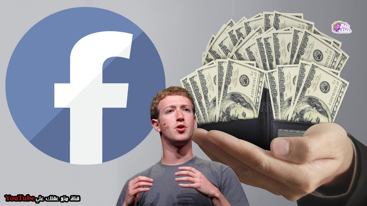 الفيس بوك يدقع 17500 دولار لـ 50 مليون مستخدم  | هل ستكون منهم ؟