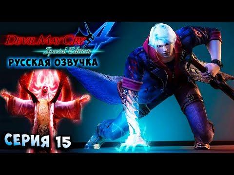 ВОВЗРАЩЕНИЕ НЕРО! ЛЕСТНИЦА ИСПЫТАНИЙ! Devil May Cry 4 Special Edition русская озвучка серия 15 thumbnail
