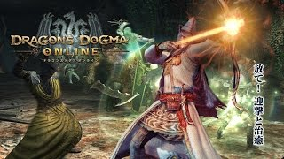 Dragon's Dogma Online (jp) - Element Archer Gameplay Preview