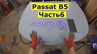 Passat B5 Часть 6