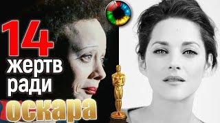 14 актерских жертв ради Оскара... #голливуд #актер #красота #Оскар #жертва