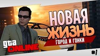 GTA 5 Online (PC) - Добро пожаловать Los Santos #1