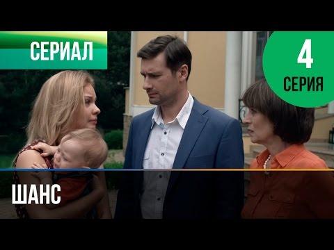 Шанс 4 серия - Мелодрама | Фильмы и сериалы - Русские мелодрамы