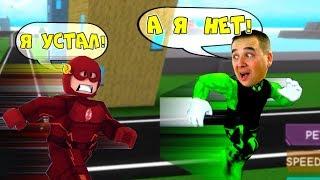 Папа и Арина играют в САМЫЙ БЫСТРЫЙ БЕГУН В РОБЛОКС #4! ЗАДАНИЕ БАЛДИ! ROBLOX speed SIMULATOR