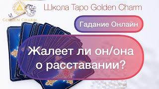 ЖАЛЕЕТ ЛИ ОН/ОНА О РАССТАВАНИИ? ОНЛАЙН ГАДАНИЕ/ Школа Таро Golden Charm