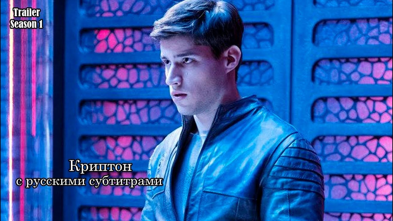 Криптон 1 сезон - Трейлер с русскими субтитрами (Сериал 2018) // Krypton (Syfy) Trailer