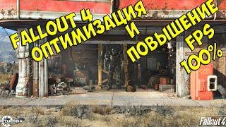 Fallout 4 Оптимизация и Повышение FPS в Fallout 4