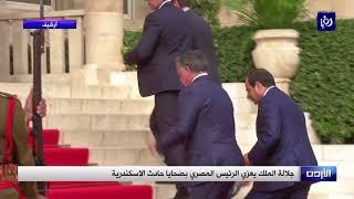 جلالةُ الملك يعزي الرئيسَ المصريَ بضحايا حادثِ تصادمِ القطارينِ في الإسكندرية - (13-8-2017)