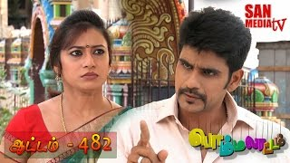 Bommalattam 21-04-2015 – Sun TV April Serial Watch Online