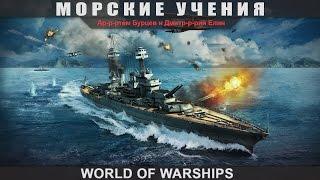 World of Warships - Морские учения