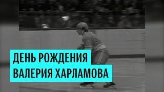 День рождения Валерия Харламова