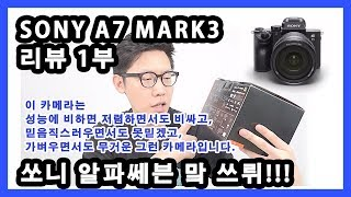 미러리스 추천 카메라 소니 a7m3 리뷰 1부 - AF…