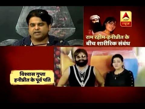 Ram Rahim and Honeypreet had physical relationship: Vishwas Gupta