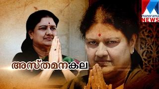 Asthamanakala; The rise and fall of Sasikala  | Manorama News