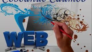 Как научиться создавать профессиональные сайты.