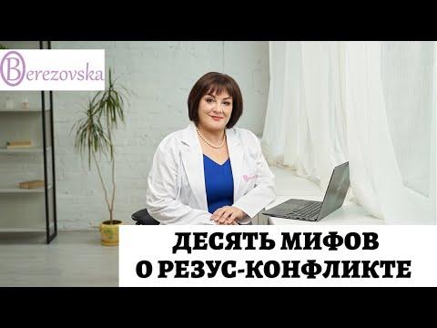 10 МИФОВ О РЕЗУС-КОНФЛИКТЕ - ДР.ЕЛЕНА БЕРЕЗОВСКАЯ
