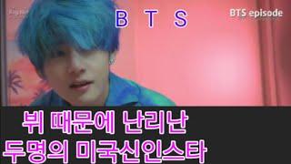 [BTS] 방탄소년단 뷔 때문에 난리난 두명의 미국 신인스타  (Turn on caption for Eng sub)